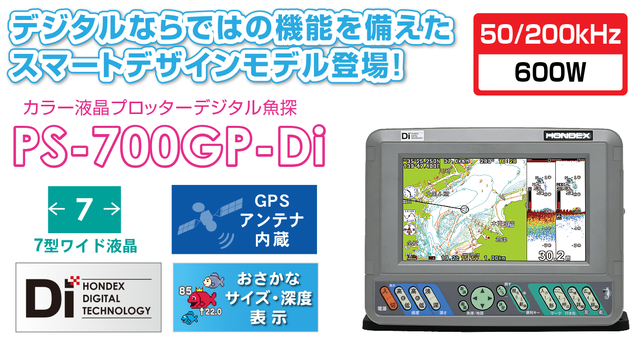 HONDEX PS-700GP-Di